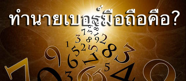 numerologist1-600x264